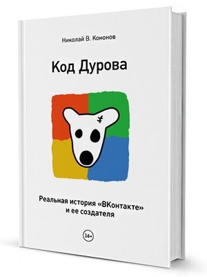 Николай Кононов, «Код Дурова». Глава III. Мафия открывает глаза — Кейсы на The Village