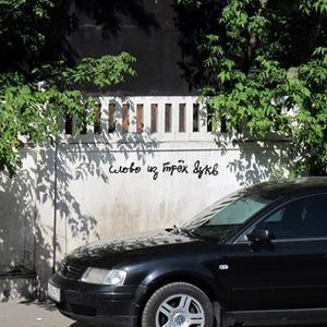 На заборе написано — Люди в городе на The Village