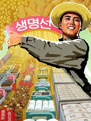 Золотые хамелеоны: Как северокорейский бизнес притворяется государственным