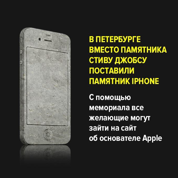 В Петербурге вместо памятника Стиву Джобсу поставили памятник iPhone — Провал дня на The Village