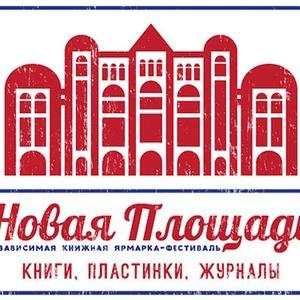В Политехническом музее пройдёт независимая книжная ярмарка «Новая площадь» — Weekend на The Village