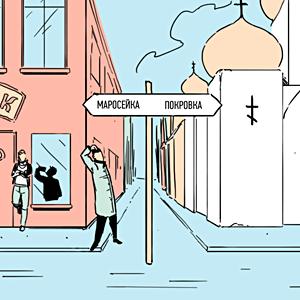 Есть вопрос: «Почему Маросейка становится Покровкой?»