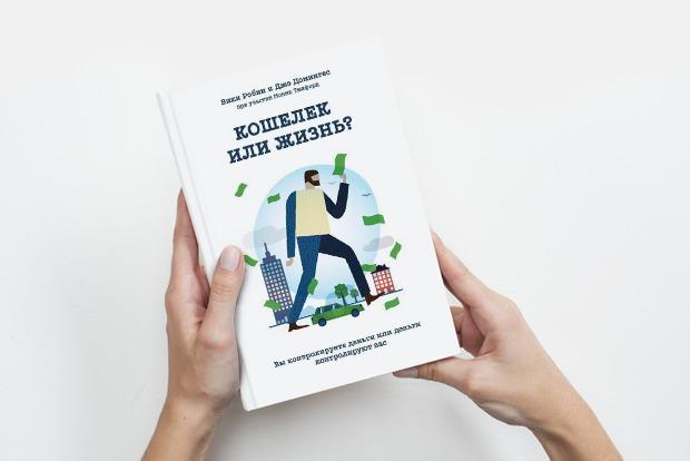 «Кошелек или жизнь?»: Как тратить меньше — Книга недели на The Village