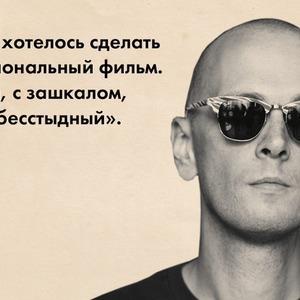 Интервью: Сергей Лобан, режиссер «Шапито-шоу» — Weekend на The Village