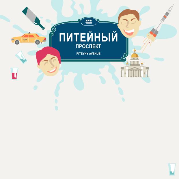 Настольная игра для посетителей петербургских баров