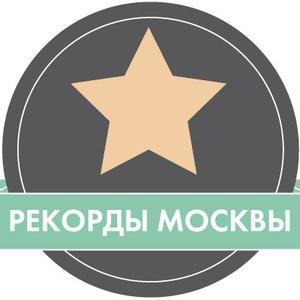 Итоги недели: Рекорды Москвы — Город translation missing: ru.desktop.posts.titles.on The Village