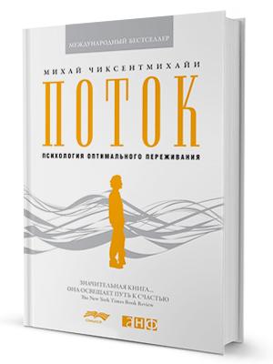 Михай Чиксентмихайи «Поток» — Кейсы translation missing: ru.desktop.posts.titles.on The Village