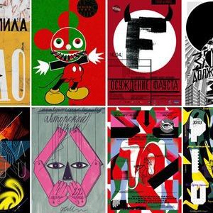 В ММСИ открылась выставка Ostengruppe «Плакат. Дизайн. Искусство» — События на The Village