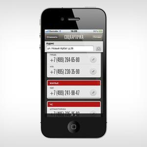 В Москве разработали мобильное приложение для приезжих — Инфраструктура на The Village