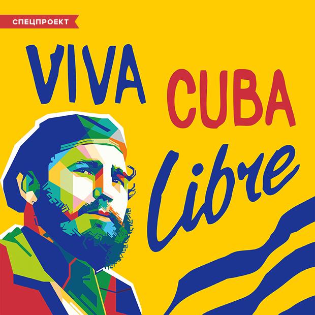 Тест. Что вы знаете о Кубе? — Спецпроекты на The Village