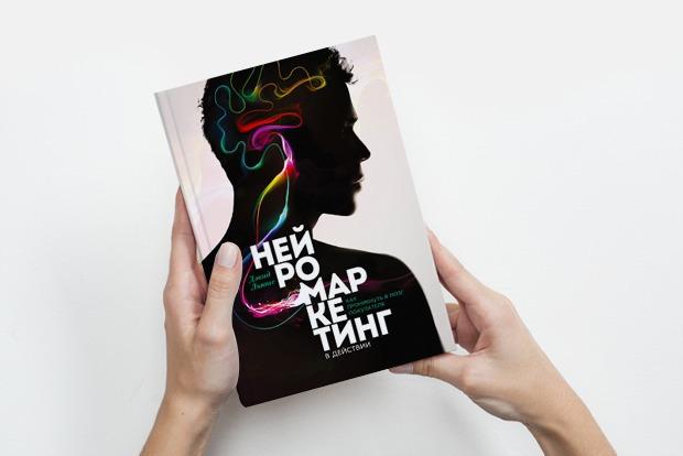 «Нейромаркетинг в действии»: Почему мы покупаем ненужные вещи — Книга недели на The Village