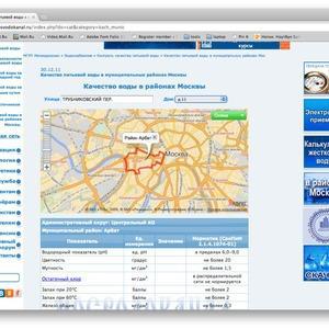 Качество московской воды теперь можно проверить онлайн — Сервис translation missing: ru.desktop.posts.titles.on The Village
