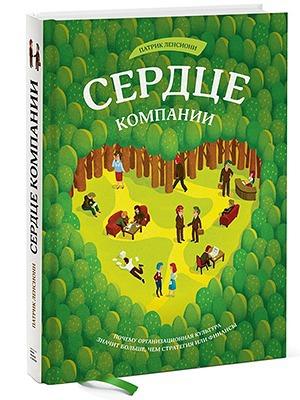 Патрик Ленсиони «Сердце компании» — Кейсы translation missing: ru.desktop.posts.titles.on The Village