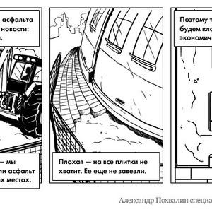 Постскриптум: В Москве закончилась дорожная плитка — Люди в городе на The Village