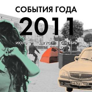События года: Июль, август, сентябрь — Итоги translation missing: ru.desktop.posts.titles.on The Village