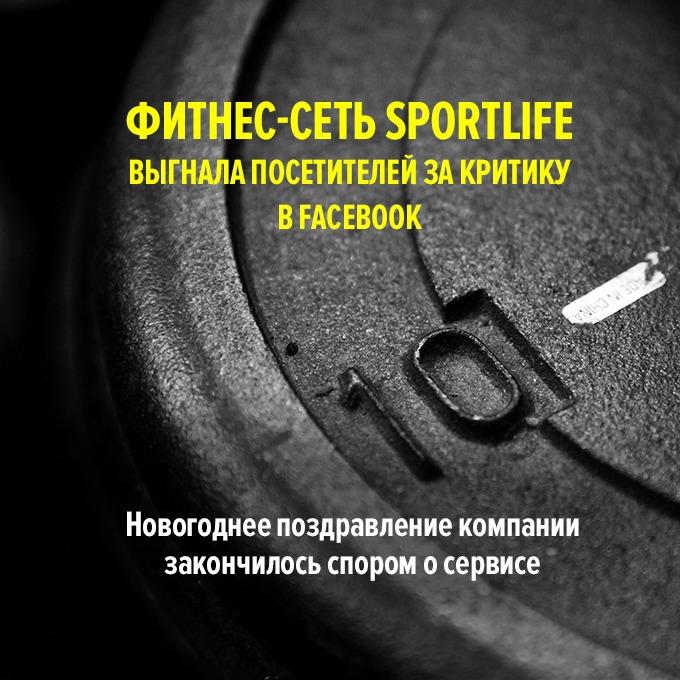 Фитнес-сеть SportLife выгнала посетителей за критику в Facebook — Провал дня на Look At Me