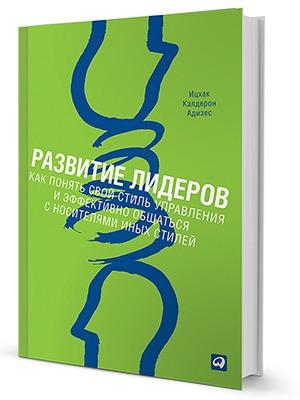 Ицхак Адизес «Развитие лидеров» — Кейсы translation missing: ru.desktop.posts.titles.on The Village