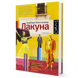 Книга недели: «Лакуна» Барбары Кингсолвер — Книга недели translation missing: ru.desktop.posts.titles.on The Village