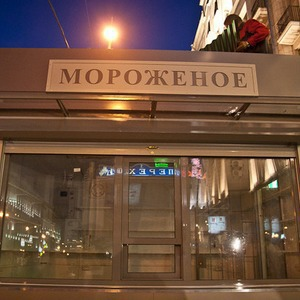 Фоторепортаж: На Тверской улице появился первый ларёк нового образца