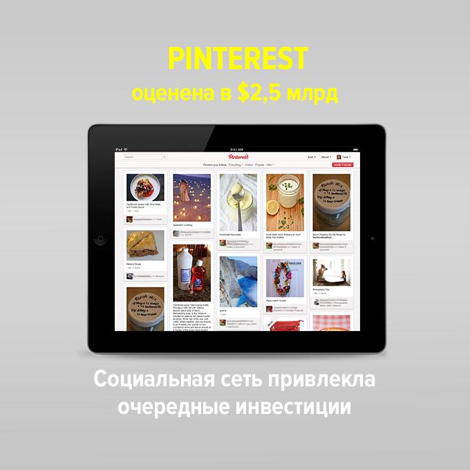 Pinterest оценена в $2,5 млрд — Успех дня на The Village
