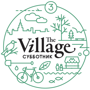 Cубботник The Village: Что брать с собой и как убирать — Ситуация translation missing: ru.desktop.posts.titles.on The Village