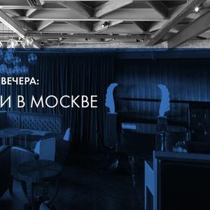 Званым гостем восьмого ужина станет Валерий Панюшкин — Ужины в баре Strelka на The Village