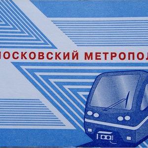 Метро планирует снизить стоимость проезда — Ситуация translation missing: ru.desktop.posts.titles.on The Village