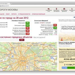 О ремонте дорог теперь оповещают в интернете — Инфраструктура translation missing: ru.desktop.posts.titles.on The Village