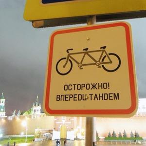 В Москве появились партизанские дорожные знаки — Недвижимость на The Village