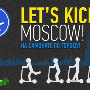 В Москве пройдет заезд на самокатах — Ситуация translation missing: ru.desktop.posts.titles.on The Village