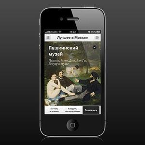 «Афиша» составила список лучших мест в Москве