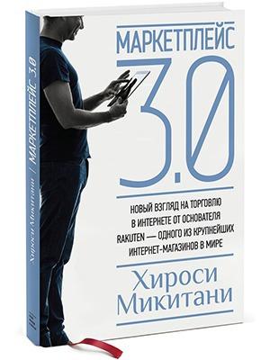 Хироси Микитани «Маркетплейс 3.0» — Кейсы translation missing: ru.desktop.posts.titles.on The Village