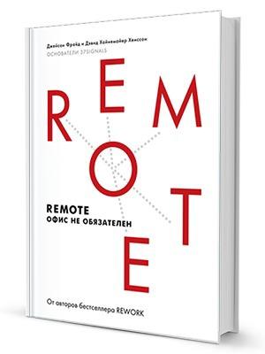 Remote: Как руководить удалённо работающими сотрудниками — Кейсы translation missing: ru.desktop.posts.titles.on The Village