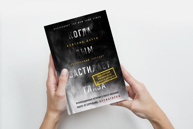 «Когда дым застилает глаза»: Каково девушке работать с трупами — Книга недели на The Village