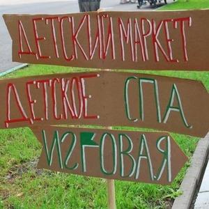 В парке Горького пройдет «Школьный маркет» — Парк Горького на The Village