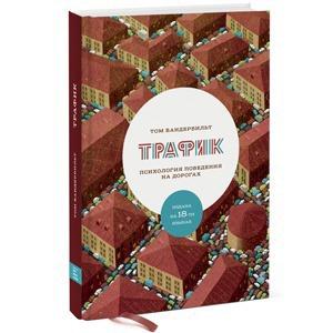 Ушло в печать: Книга «Трафик. Психология поведения на дорогах» — Ситуация на The Village
