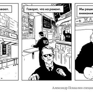 Постскриптум: «Жан-Жак» закрывают — Комикс на The Village