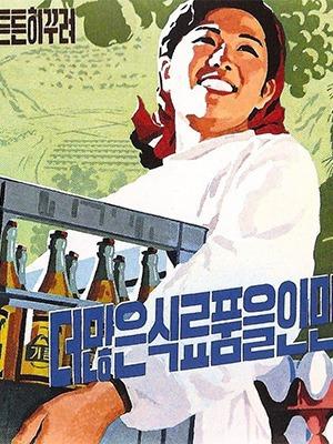 Мужчины больше не нужны: Как домохозяйки устроили бизнес-революцию в Северной Корее