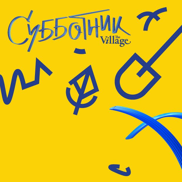 Чем заняться на Субботнике The Village — Гид The Village translation missing: ru.desktop.posts.titles.on The Village