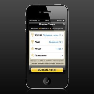 «Яндекс» запустил мобильное приложение для поиска такси — Ситуация на The Village