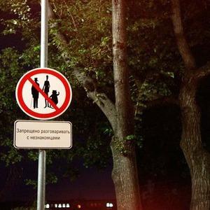 На Патриарших прудах установили знак в честь «Мастера и Маргариты» — Город на The Village