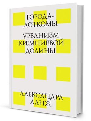 Александра Ланж «Города-доткомы: Урбанизм Кремниевой долины» — Кейсы на The Village