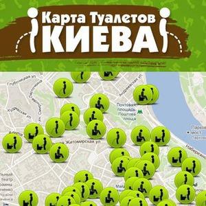 В Киеве появилась электронная карта общественных туалетов — Ситуация на The Village