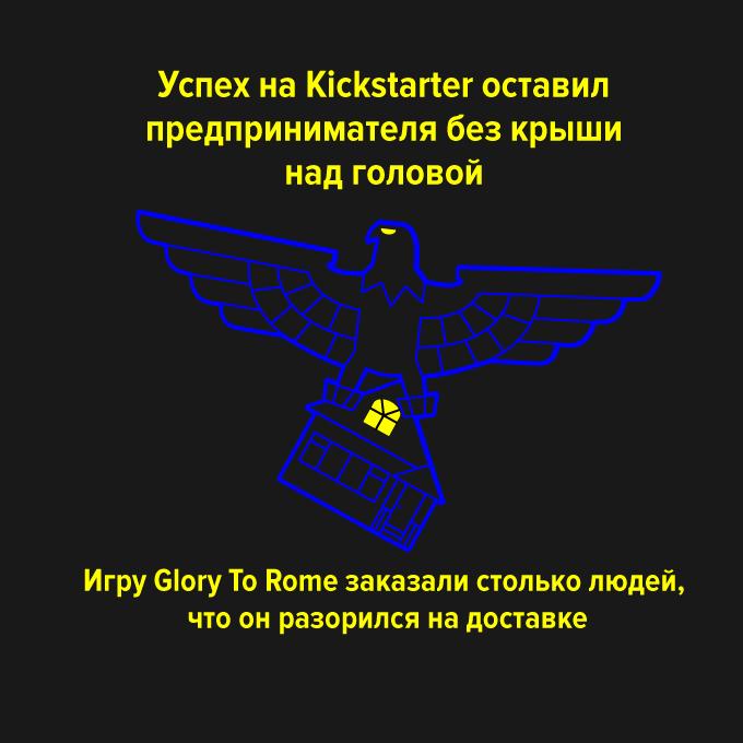 Успех на Kickstarter оставил предпринимателя без крыши над головой — Провал дня на The Village