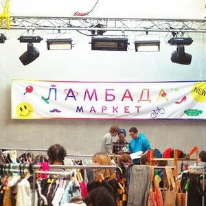 На «Флаконе» пройдёт «Ламбада-маркет» — Город на The Village
