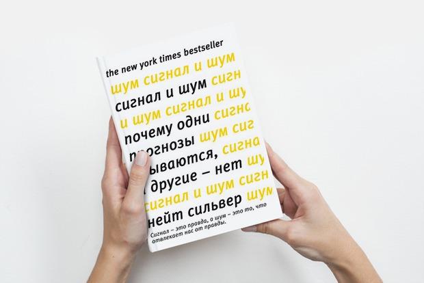 «Сигнал и шум»: Стоит ли верить прогнозам — Книга недели на The Village