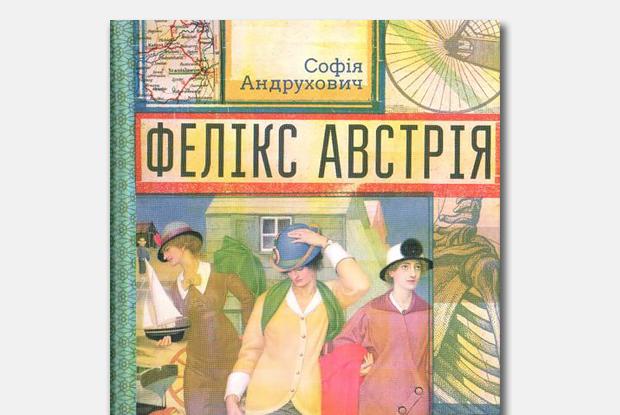 Сучукрлит: 10 главных книг современной украинской литературы — Гид The Village на The Village