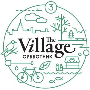 День рождения The Village: Зачем нам субботник? — Ситуация на The Village