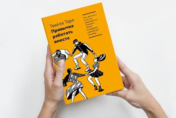 «Привычка работать вместе»: Стоит ли делать совместные проекты с друзьями — Книга недели на The Village