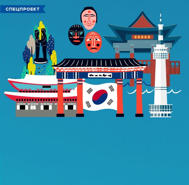 Три путеводителя по Корее на все случаи жизни — Спецпроекты на The Village